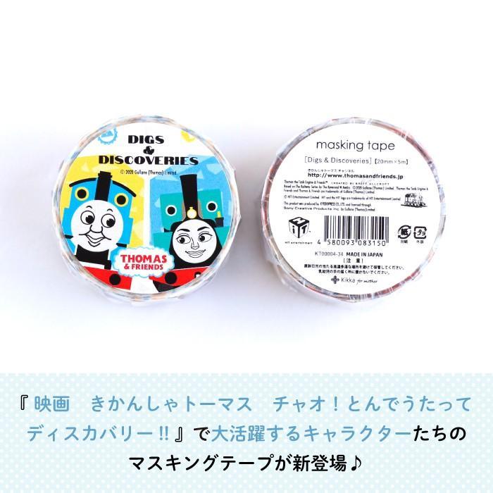 マステ マスキングテープ  きかんしゃトーマス(DIGS & DISCOVERIES)|kikka-for-mother|02