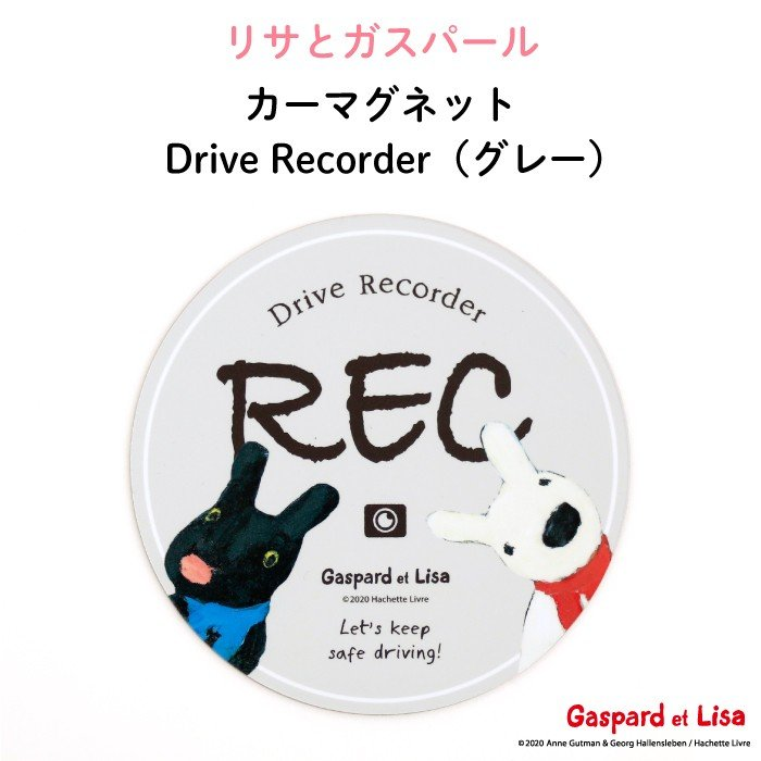 ドライブレコーダー マグネット 車 キャラクター リサとガスパール Drive Recorder(グレー) kikka-for-mother