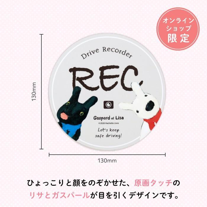 ドライブレコーダー マグネット 車 キャラクター リサとガスパール Drive Recorder(グレー) kikka-for-mother 02