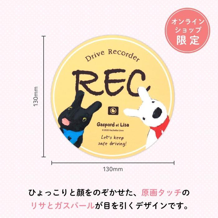 ドライブレコーダー マグネット 車 キャラクター リサとガスパール Drive Recorder(マスタード)|kikka-for-mother|02