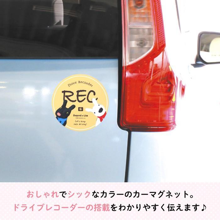 ドライブレコーダー マグネット 車 キャラクター リサとガスパール Drive Recorder(マスタード)|kikka-for-mother|03