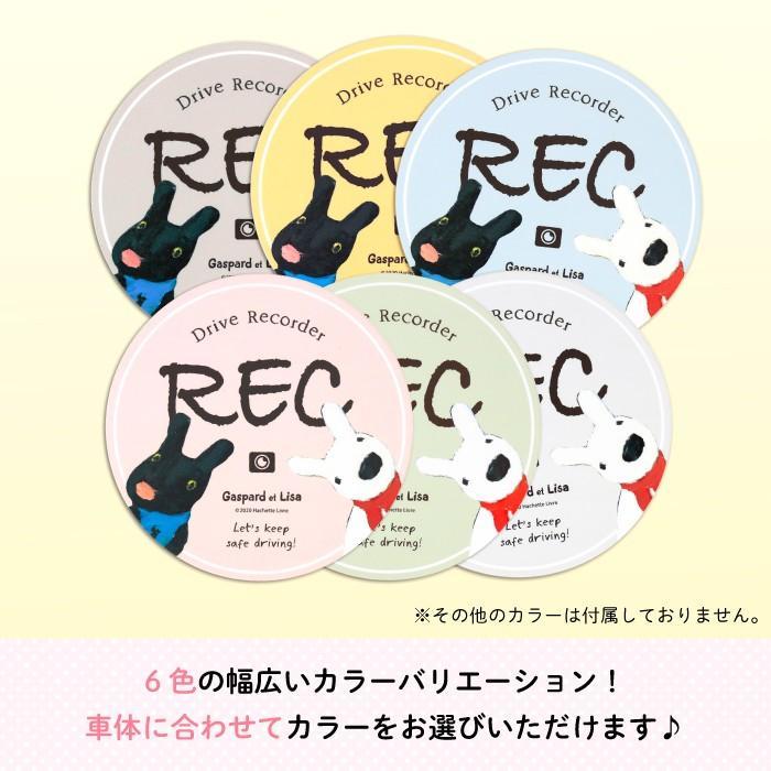 ドライブレコーダー マグネット 車 キャラクター リサとガスパール Drive Recorder(マスタード)|kikka-for-mother|04