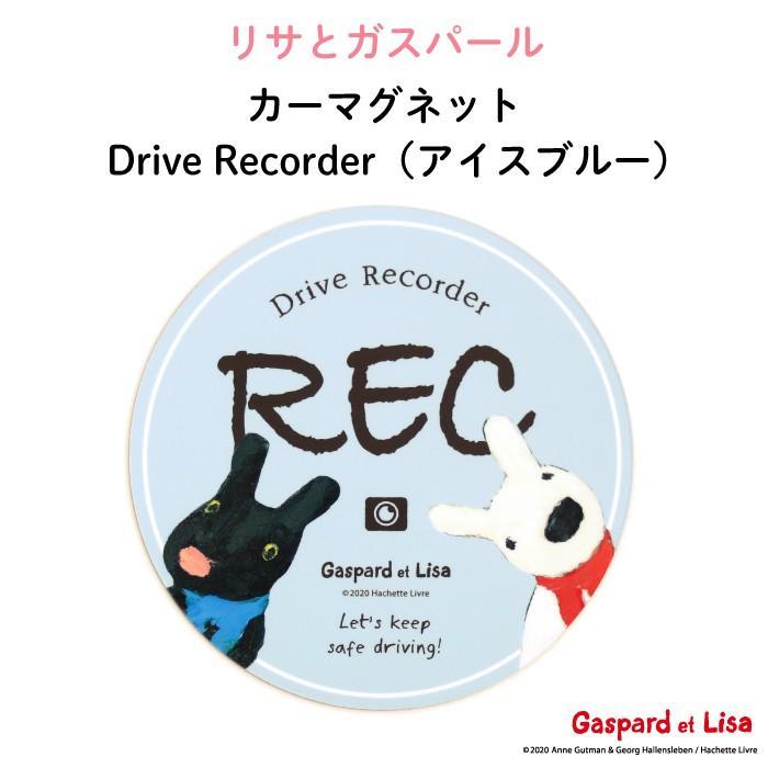 ドライブレコーダー マグネット 車 キャラクター リサとガスパール Drive Recorder(アイスブルー) kikka-for-mother