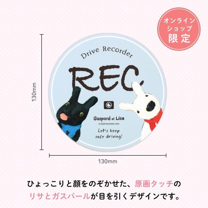 ドライブレコーダー マグネット 車 キャラクター リサとガスパール Drive Recorder(アイスブルー) kikka-for-mother 02