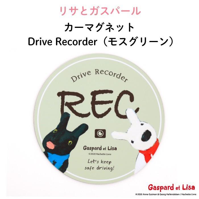 ドライブレコーダー マグネット 車 キャラクター リサとガスパール Drive Recorder(モスグリーン)|kikka-for-mother