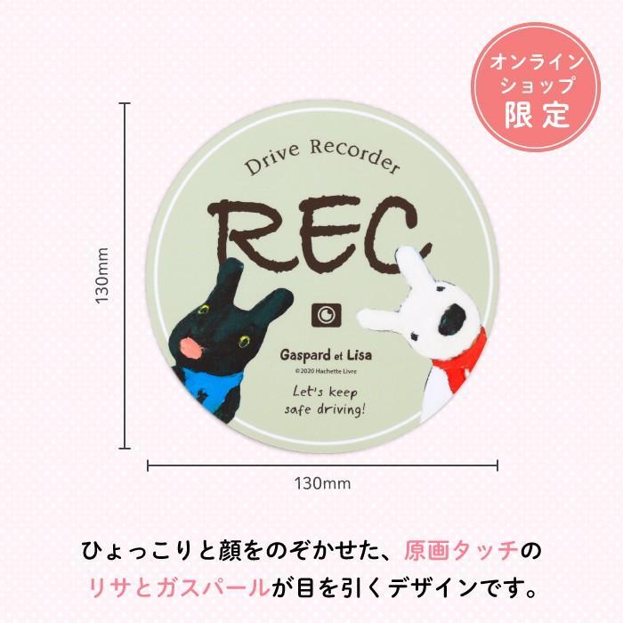 ドライブレコーダー マグネット 車 キャラクター リサとガスパール Drive Recorder(モスグリーン)|kikka-for-mother|02