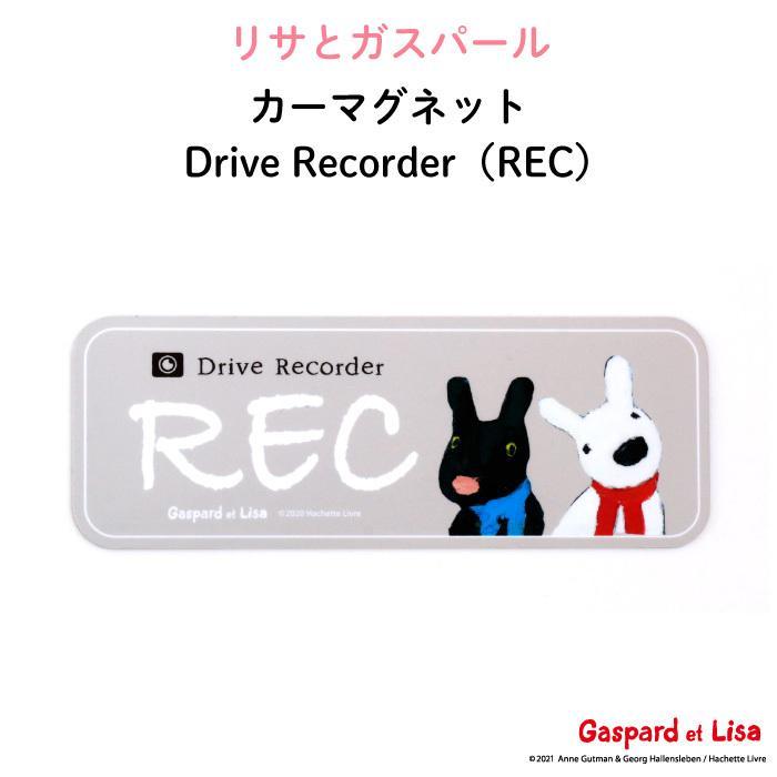 ドラレコ マグネット 車 キャラクター リサとガスパール ドライブレコーダー REC kikka-for-mother