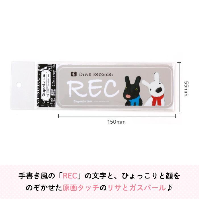 ドラレコ マグネット 車 キャラクター リサとガスパール ドライブレコーダー REC kikka-for-mother 02