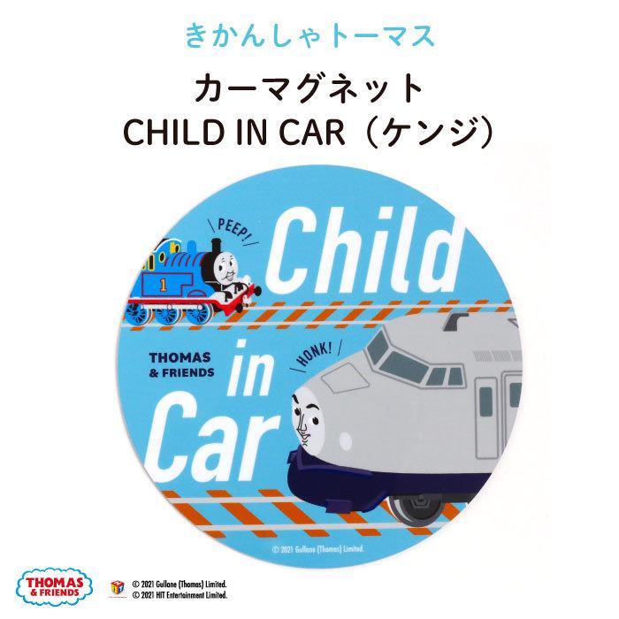 チャイルドインカー トーマス マグネット 車 キャラクター 丸型 きかんしゃトーマス ケンジ kikka-for-mother