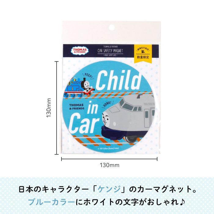 チャイルドインカー トーマス マグネット 車 キャラクター 丸型 きかんしゃトーマス ケンジ kikka-for-mother 02