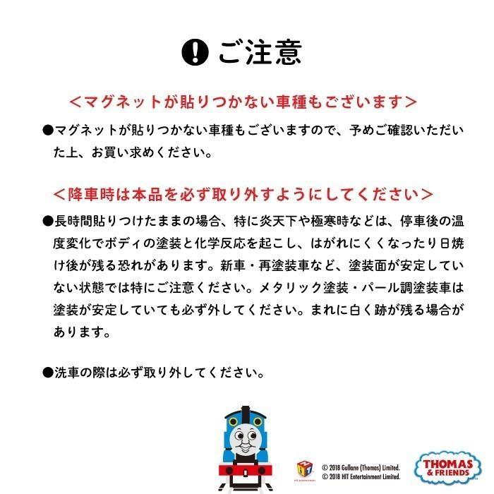 チャイルドインカー トーマス マグネット 車 キャラクター 丸型 きかんしゃトーマス ケンジ kikka-for-mother 05
