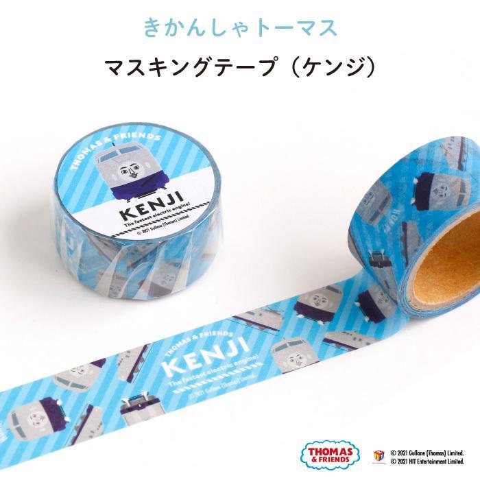 マステ マスキングテープ  きかんしゃトーマス(ケンジ)|kikka-for-mother
