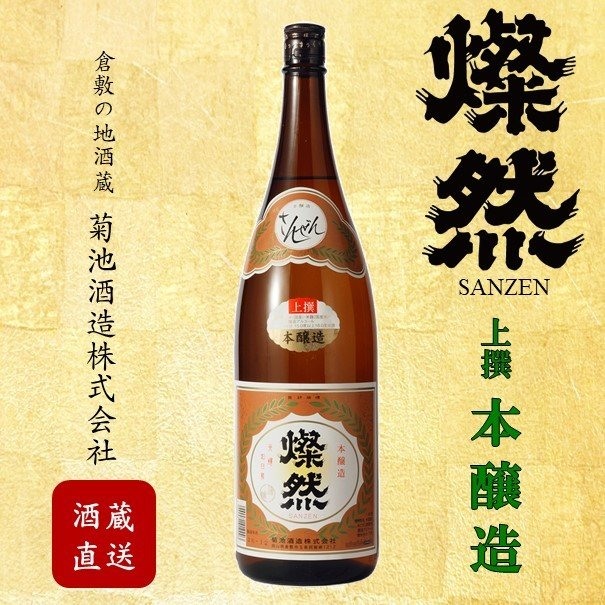 本醸造 燦然 1.8L ご自宅用 宅飲み 日本酒 地酒 倉敷 岡山|kikuchishuzo