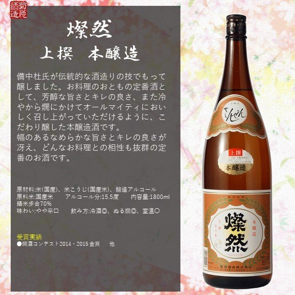 本醸造 燦然 1.8L ご自宅用 宅飲み 日本酒 地酒 倉敷 岡山|kikuchishuzo|02