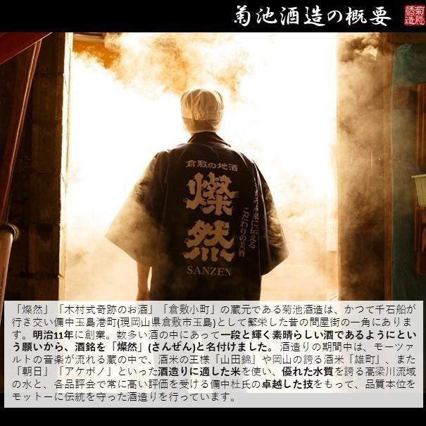 本醸造 燦然 1.8L ご自宅用 宅飲み 日本酒 地酒 倉敷 岡山|kikuchishuzo|03