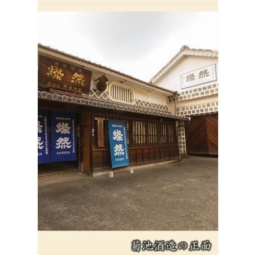 本醸造 燦然 辛口 1.8L ご自宅用 宅飲み 日本酒 地酒 倉敷 岡山|kikuchishuzo|05