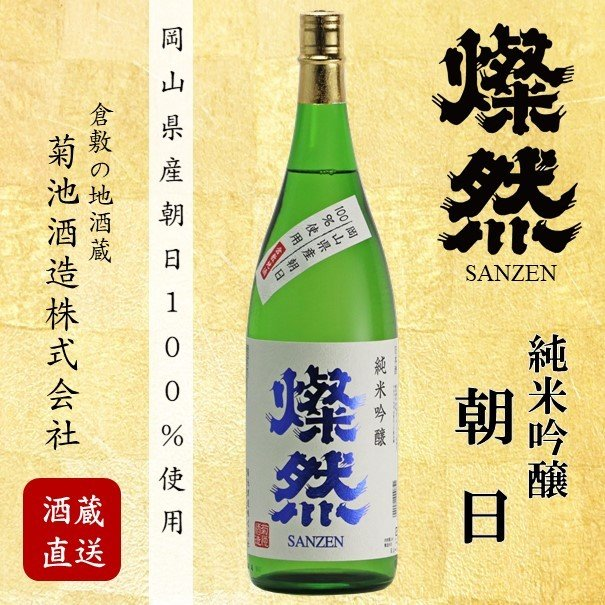 純米吟醸 燦然 朝日 1.8L  日本酒 地酒 倉敷 岡山 kikuchishuzo