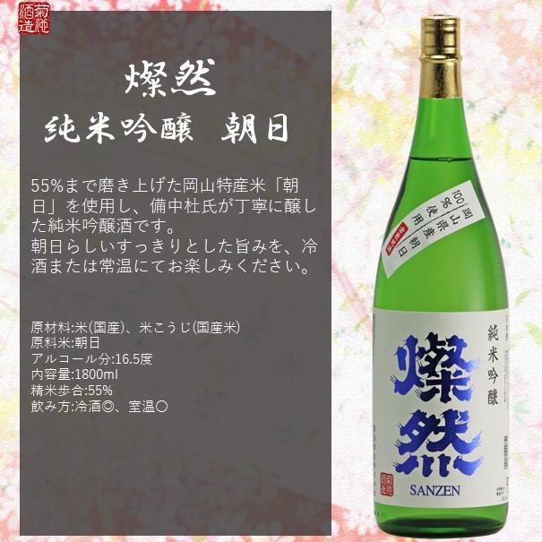 純米吟醸 燦然 朝日 1.8L  日本酒 地酒 倉敷 岡山 kikuchishuzo 02