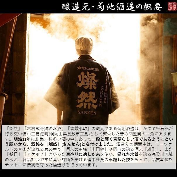 純米吟醸 燦然 朝日 1.8L  日本酒 地酒 倉敷 岡山 kikuchishuzo 03