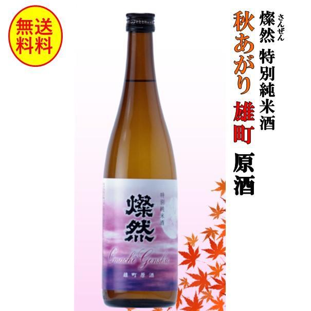 日本酒 燦然 特別純米 雄町 秋あがり 原酒 720ml 送料無料|kikuchishuzo