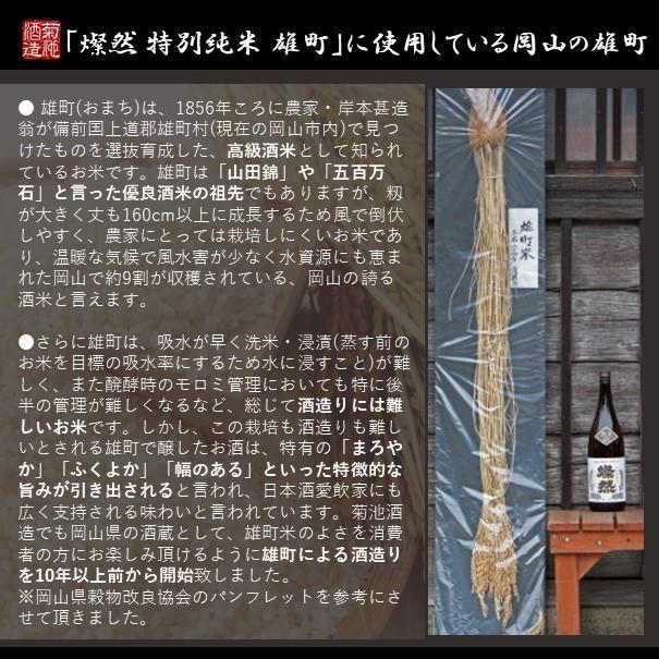 日本酒 燦然 特別純米 雄町 秋あがり 原酒 720ml 送料無料|kikuchishuzo|03