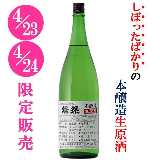 [4月限定] 燦然 本醸造 無濾過 生原酒 1800ml  岡山 倉敷 地酒 日本酒 kikuchishuzo