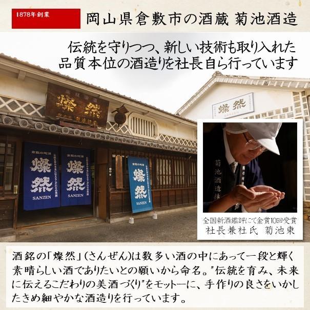 [4月限定] 燦然 本醸造 無濾過 生原酒 1800ml  岡山 倉敷 地酒 日本酒 kikuchishuzo 10