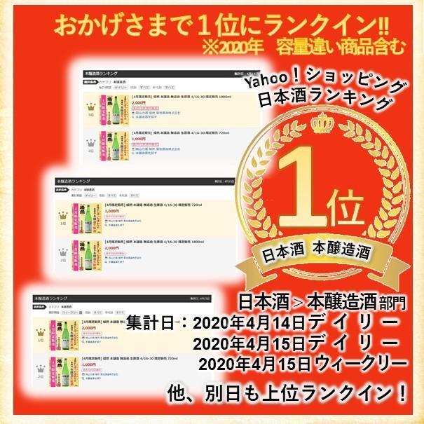 [4月限定] 燦然 本醸造 無濾過 生原酒 1800ml  岡山 倉敷 地酒 日本酒 kikuchishuzo 03