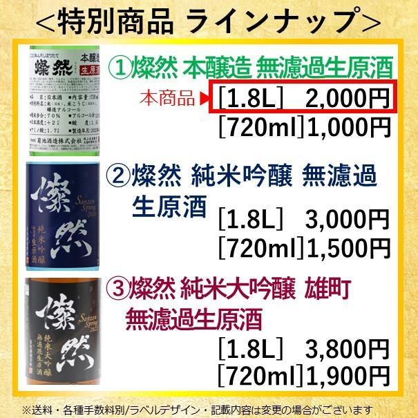 [4月限定] 燦然 本醸造 無濾過 生原酒 1800ml  岡山 倉敷 地酒 日本酒 kikuchishuzo 05
