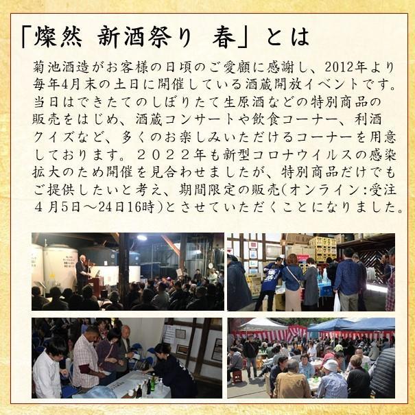 [4月限定] 燦然 本醸造 無濾過 生原酒 1800ml  岡山 倉敷 地酒 日本酒 kikuchishuzo 06
