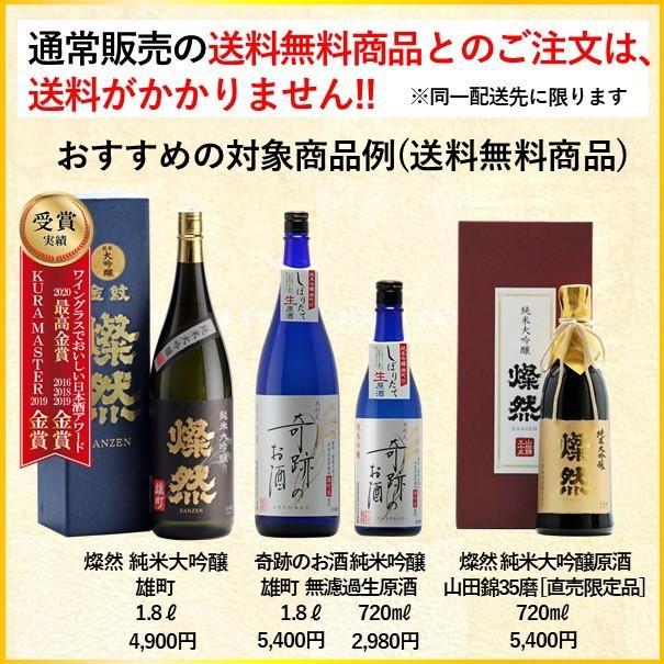 [4月限定] 燦然 本醸造 無濾過 生原酒 1800ml  岡山 倉敷 地酒 日本酒 kikuchishuzo 09