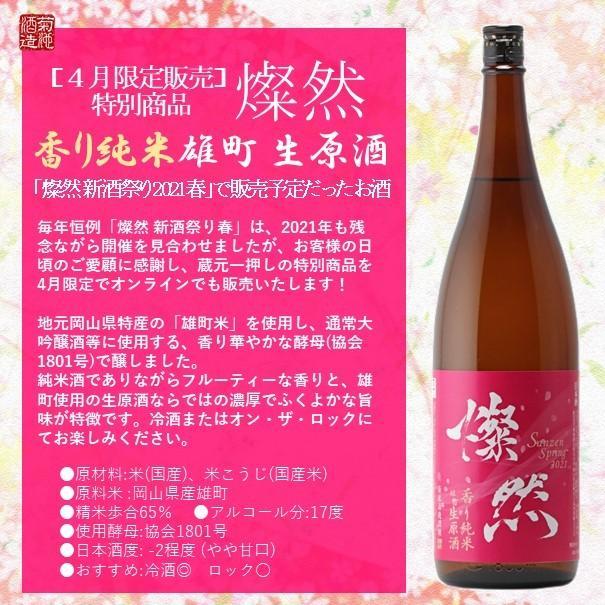 [4月限定] 燦然 香り 純米 雄町 生原酒 1800ml 岡山 倉敷 地酒 日本酒|kikuchishuzo|02