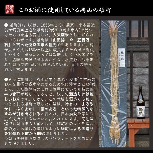 [4月限定] 燦然 香り 純米 雄町 生原酒 1800ml 岡山 倉敷 地酒 日本酒|kikuchishuzo|05
