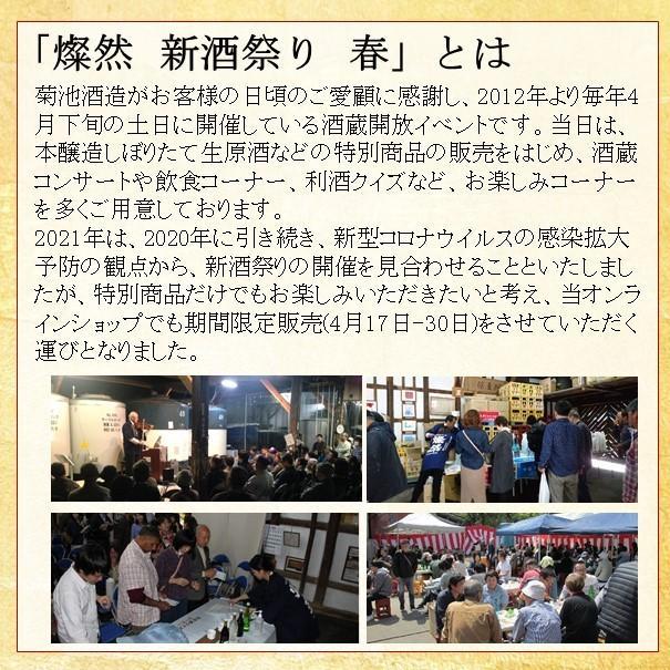 [4月限定] 燦然 香り 純米 雄町 生原酒 1800ml 岡山 倉敷 地酒 日本酒|kikuchishuzo|06