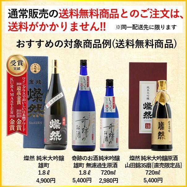 [4月限定] 燦然 香り 純米 雄町 生原酒 1800ml 岡山 倉敷 地酒 日本酒|kikuchishuzo|08