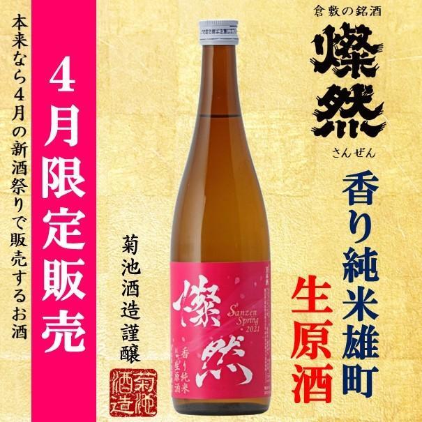 [4月限定] 燦然 香り 純米 雄町 生原酒 720ml  岡山 倉敷 地酒 日本酒|kikuchishuzo