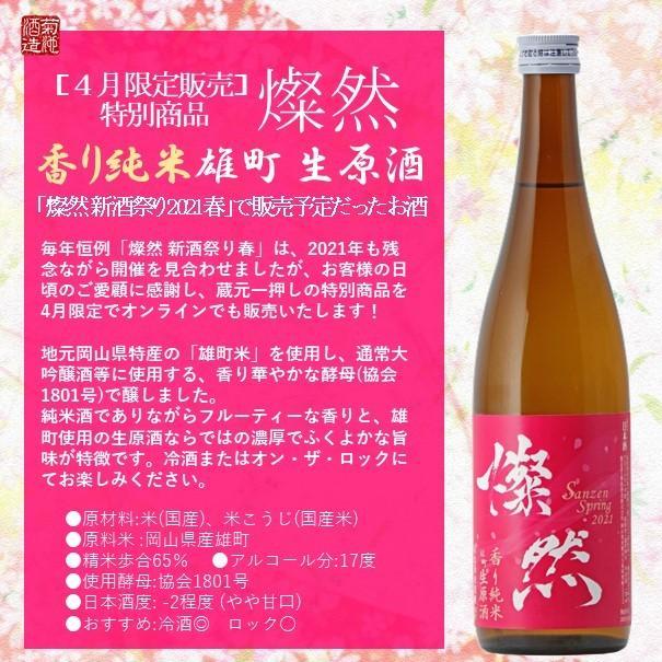 [4月限定] 燦然 香り 純米 雄町 生原酒 720ml  岡山 倉敷 地酒 日本酒|kikuchishuzo|02