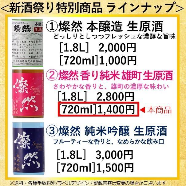 [4月限定] 燦然 香り 純米 雄町 生原酒 720ml  岡山 倉敷 地酒 日本酒|kikuchishuzo|04