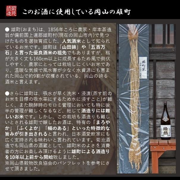 [4月限定] 燦然 香り 純米 雄町 生原酒 720ml  岡山 倉敷 地酒 日本酒|kikuchishuzo|05