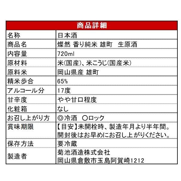 [4月限定] 燦然 香り 純米 雄町 生原酒 720ml  岡山 倉敷 地酒 日本酒|kikuchishuzo|09