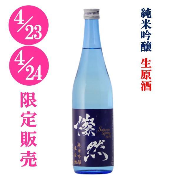 [4月限定] 燦然 純米吟醸 生原酒 新酒 720ml 岡山 倉敷 地酒 日本酒|kikuchishuzo