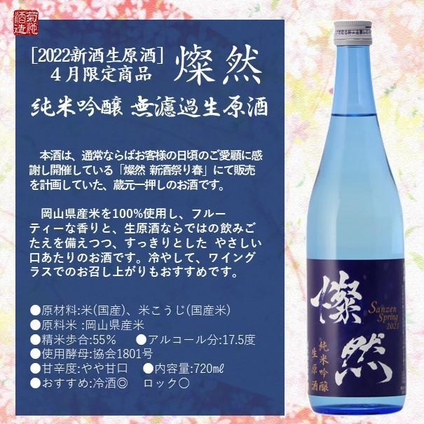 [4月限定] 燦然 純米吟醸 生原酒 新酒 720ml 岡山 倉敷 地酒 日本酒|kikuchishuzo|02