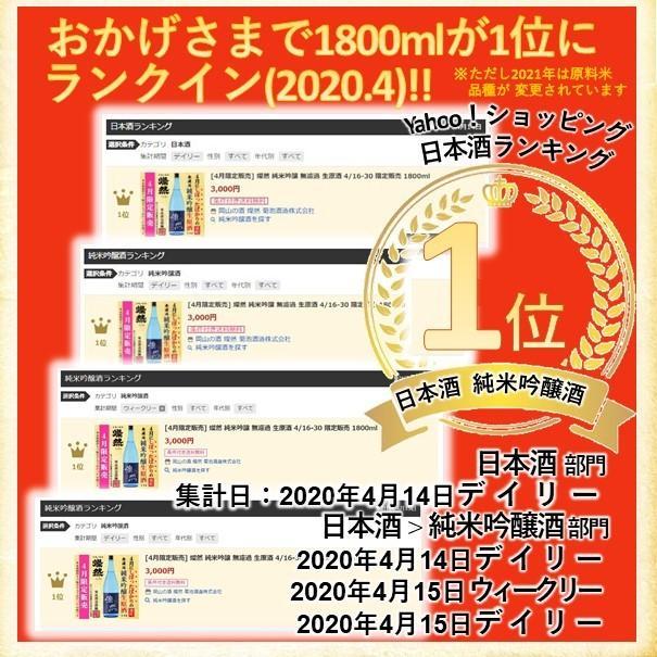 [4月限定] 燦然 純米吟醸 生原酒 新酒 720ml 岡山 倉敷 地酒 日本酒|kikuchishuzo|03