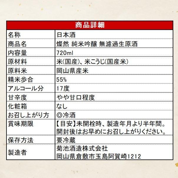 [4月限定] 燦然 純米吟醸 生原酒 新酒 720ml 岡山 倉敷 地酒 日本酒|kikuchishuzo|06