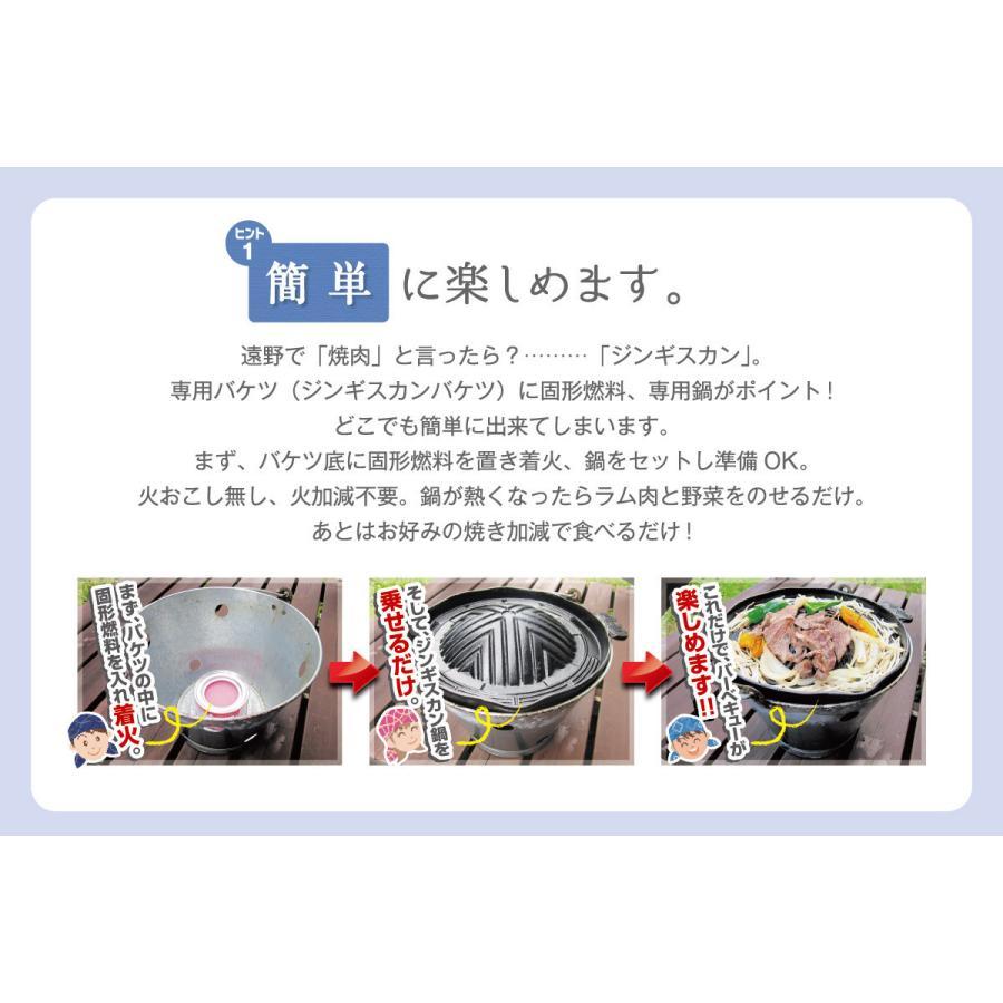 遠野ジンギスカンBセット(南部鉄器のジンギスカン鍋・ラム肩肉1kg・オリジナルタレ・ジンギスカンバケツ・固形燃料)|kikuko-store|07