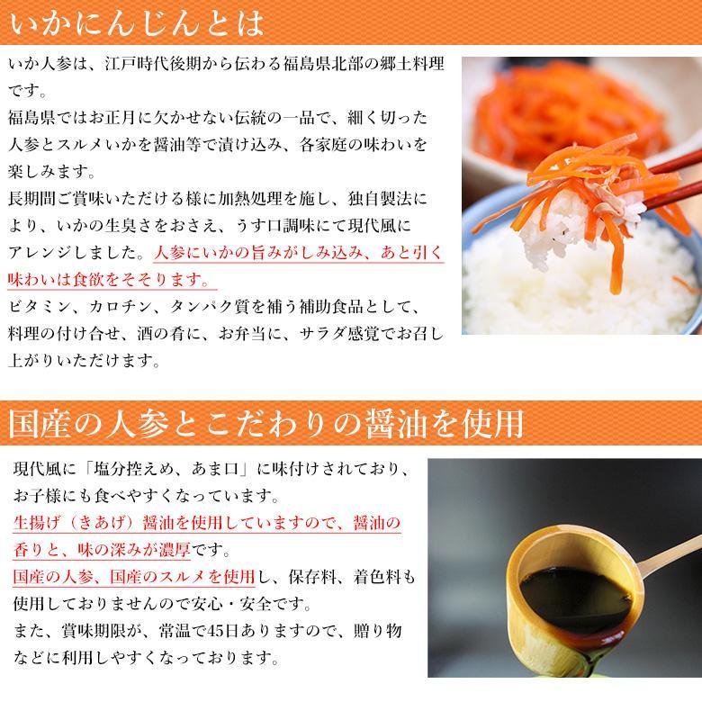 【贈答用】福島の郷土料理 伊達のいか人参140g×3袋セット|kikukoh-foods|03