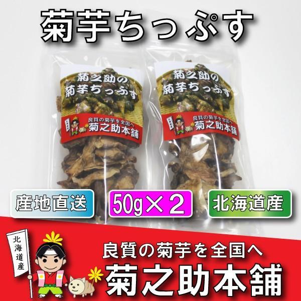 【送料無料】菊芋チップス50g×2袋 北海道産 無農薬 化学肥料不使用 菊芋 チップス 産地直送|kikunosukehonpo