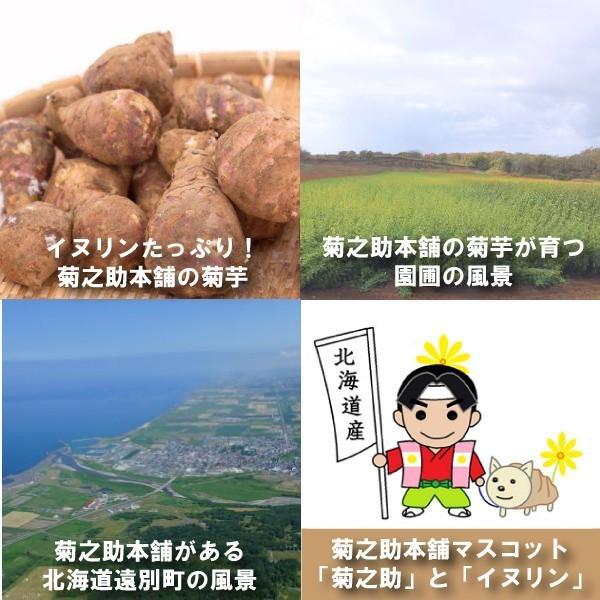 【送料無料】10%以上増量!菊芋の粉100グラム 北海道産 無農薬 化学肥料不使用 菊芋 粉 パウダー 産地直送|kikunosukehonpo|03