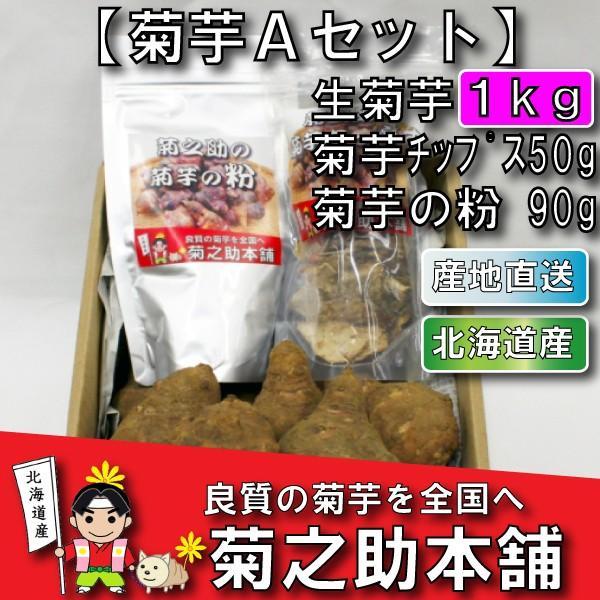 【条件付き送料無料】菊芋セットA 生菊芋1kg(土付き)菊芋チップス50g 菊芋の粉90gのセット 北海道産 無農薬 化学肥料不使用|kikunosukehonpo