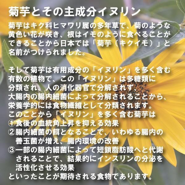 【条件付き送料無料】菊芋セットA 生菊芋1kg(土付き)菊芋チップス50g 菊芋の粉90gのセット 北海道産 無農薬 化学肥料不使用|kikunosukehonpo|05